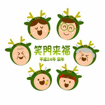 Dragon family family New Year 's card