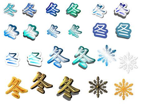立体的な冬の文字の詰め合わせ