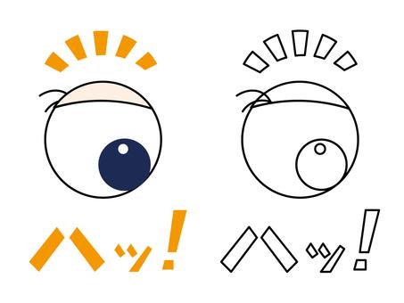 Eye! 2