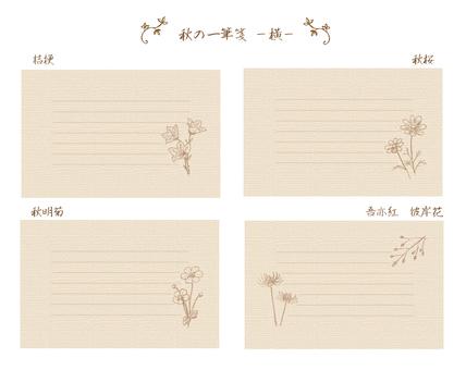 Autumn stroke set - sepia color horizontal writing