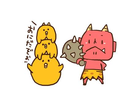 【Setsubun】 Chick and Demon 【Takeshi】