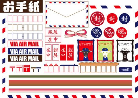 Letters, postal parts