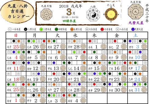 Kyun star · Yagaku Yoshii selection calendar March