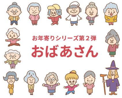 Granny series