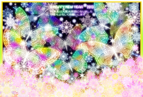 Butterfly's New Year card 2013 (Hoshiya Image Studio)