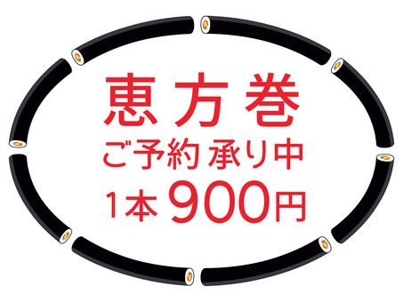 恵方巻き楕円フレーム