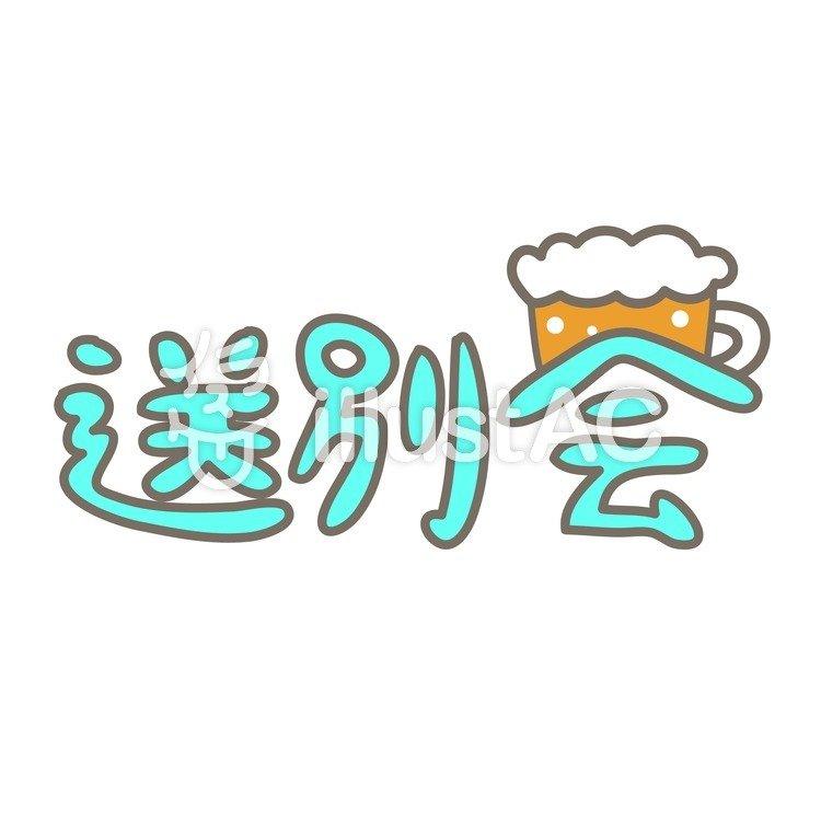 送別会イラスト No 450135無料イラストならイラストac