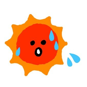 태양도 더운