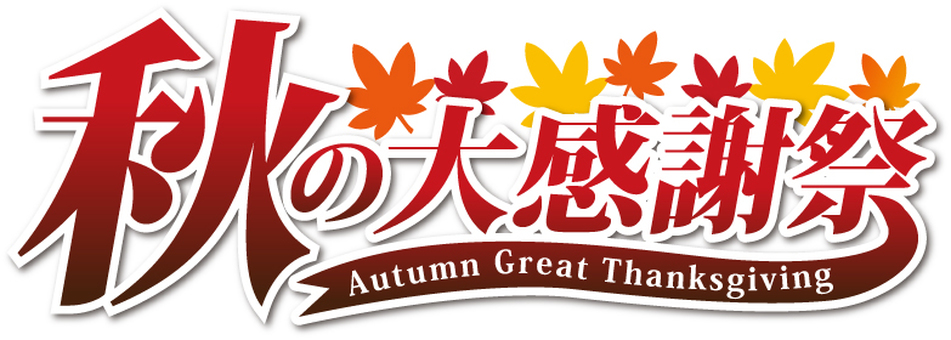 Great Autumn Festival