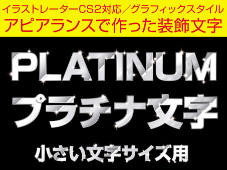 Illustrator Appearance Platinum