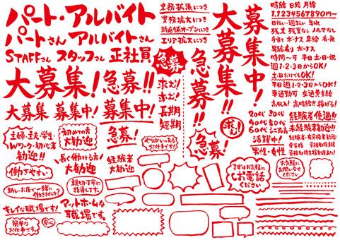 Handwriting _ Job Set - 02