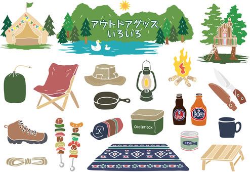 Outdoor goods Various