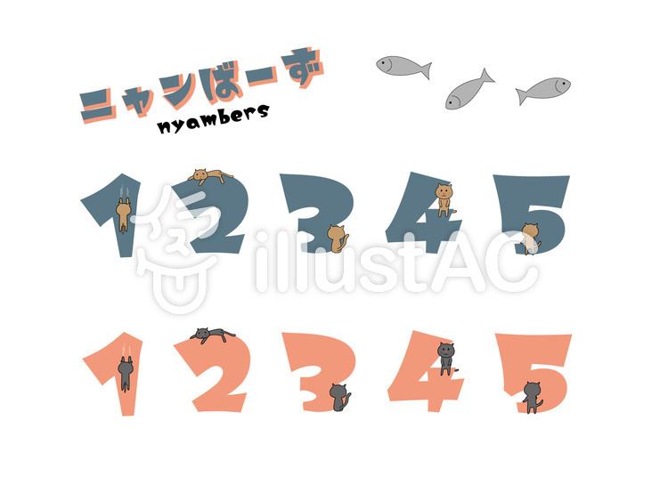 数字 動物 イラスト アルファベット 素材 猫 Wwwthetupiancom