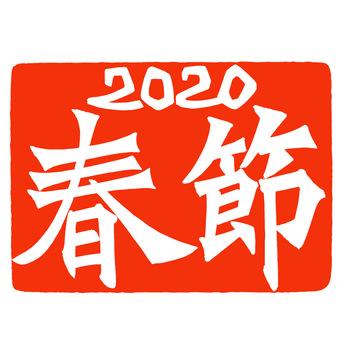 """붓글씨 도장 """"춘절 2020 '"""