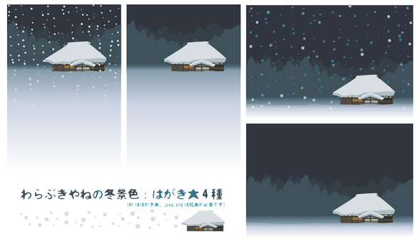 Winter landscape of straw and cranes