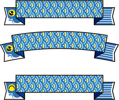 Koinobori ribbon father