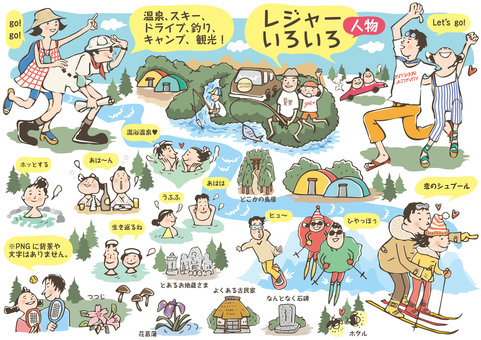 Leisure Map People Various