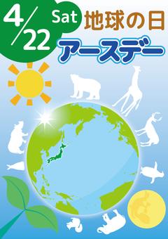 Earth - 04 (Earth Day 2017)