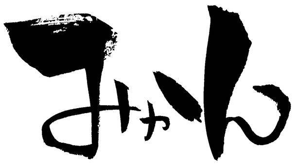 "Brush character ""Mikan"""