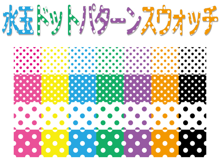 Dot spot dot pattern swatch set