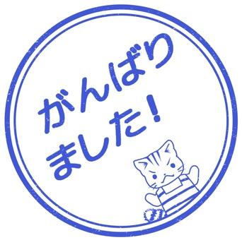 がんばりましたネコ青