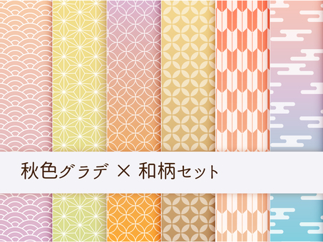 Autumn color Grade × Japanese pattern set