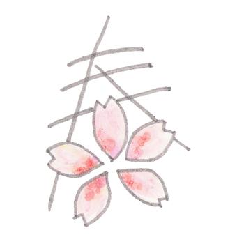 봄 텍스트 02