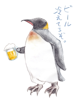 Beer, you are getting cold.