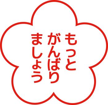 Sakura-shaped Hanko_Let's do our best