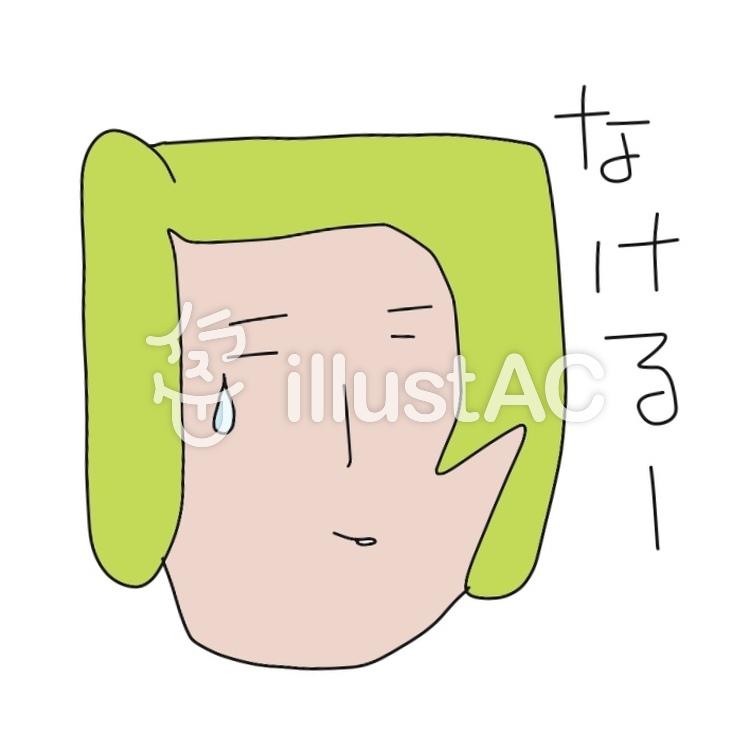 泣けるイラスト No 1053129無料イラストならイラストac