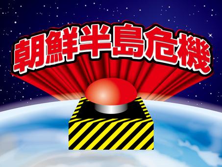 위기 (3) 한반도 위기와 핵 버튼