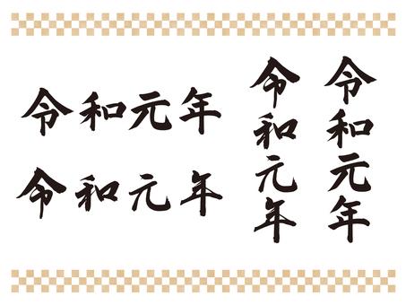 Pen text (Reconciliation -2)