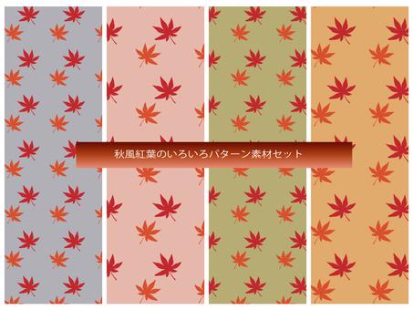 Autumn style autumn leaves pattern material set