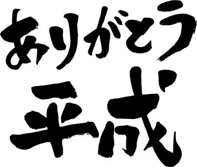 ありがとう平成