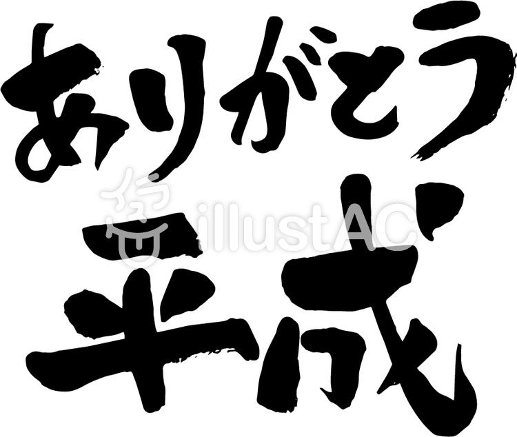 ありがとう平成のイラスト