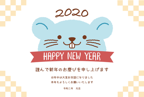 New Year Postcard for 2020