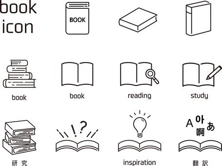 本のアイコンセット