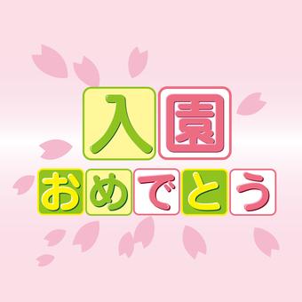Congratulations on entrance ceremony