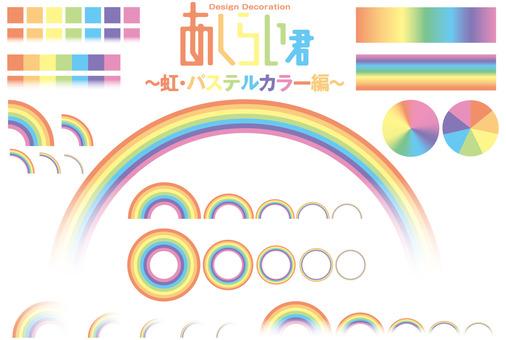 Ashirai Kimi - Rainbow - pastel color edition -