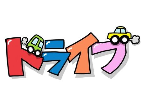 Drive 05