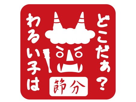 Setsubut stamp