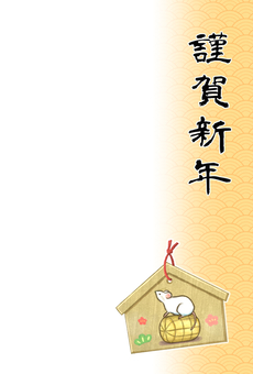 New Year's card of a mouse ema