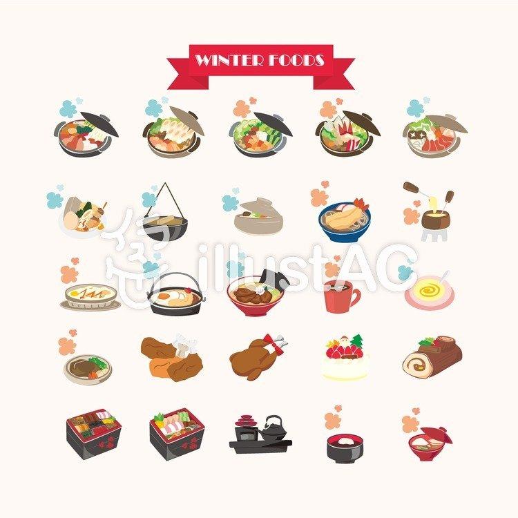 冬の食べ物イラスト No 577079無料イラストならイラストac
