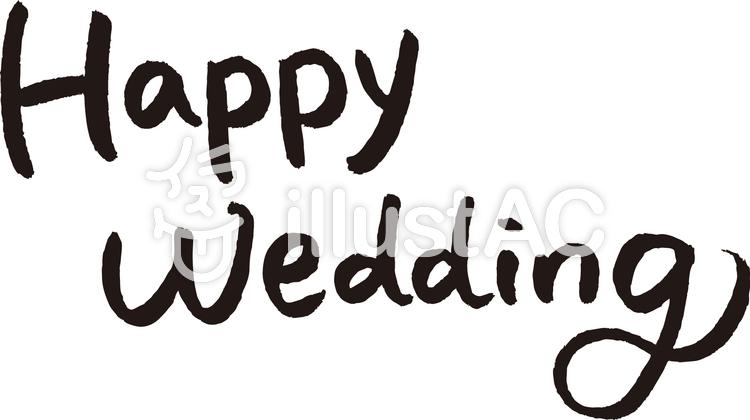 Happy Wedding文字イラスト No 399976無料イラストならイラストac