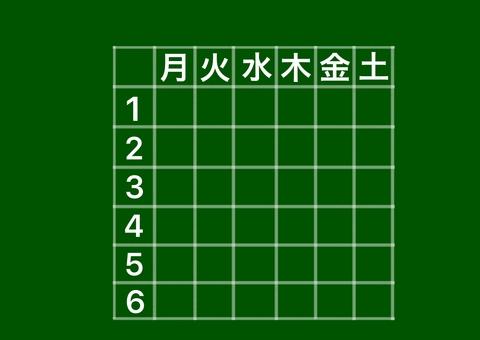 시간표 (공란)