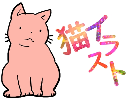 Cat kanji character color colorful