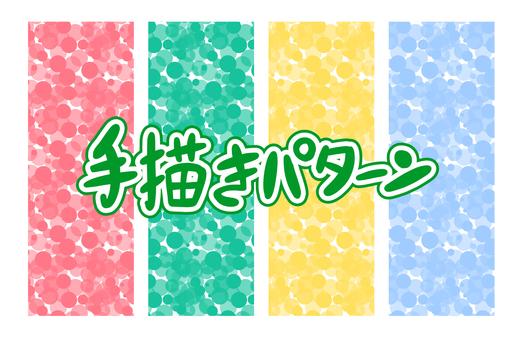 【Handwritten Pattern】 Foam Bubble