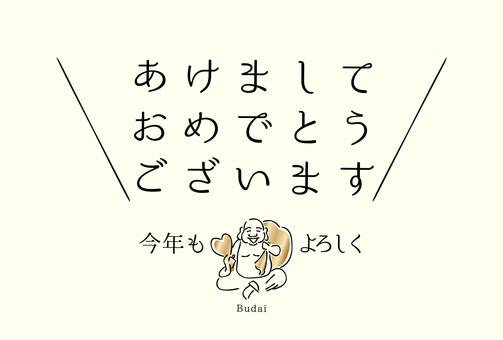 "New Year's Card ""Hotei no Ryo"" (Horizontal)"