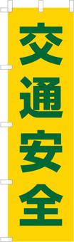 교통 안전 깃발