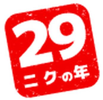 헤세이 29 년 도장 05